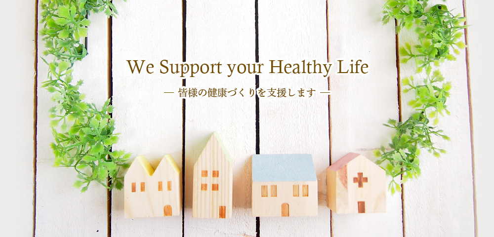 We support your healty life - 皆様の健康づくりを支援します -